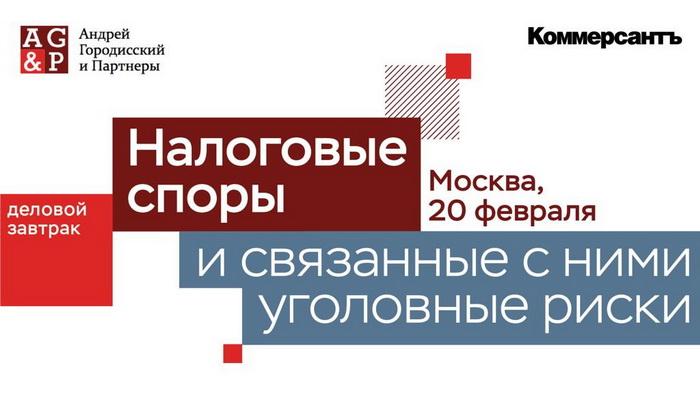 налоговые споры москва